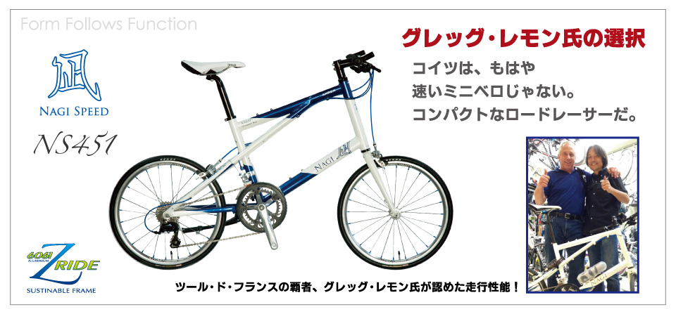 凪SPEED NS451